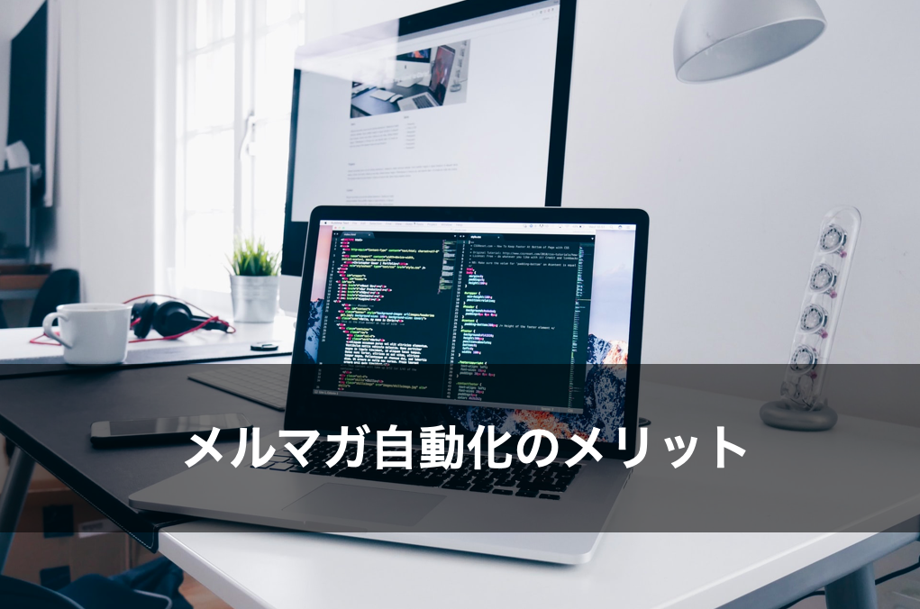 メルマガ自動化のメリットを解説!ステップメールの効果的な活用法とシナリオ設計とは?